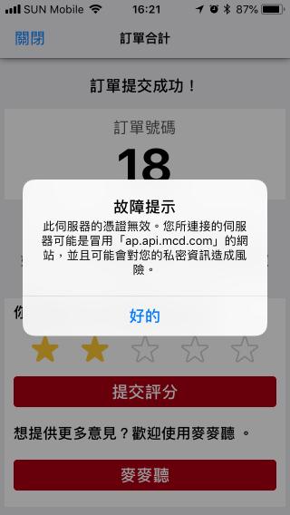 手機程式存取憑證有問題的網絡服務的話,也會出現問題。例如最近麥當勞推出新的手機 App ,就曾出現這樣的憑證問題警告。