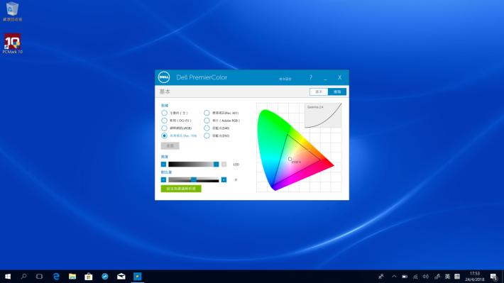 用戶可利用《 CinemaColor 》,藉此模擬出 Rec. 709 或 DCI-P3 色域效果,讓屏幕能提供類似 HDR 的豐富色彩。
