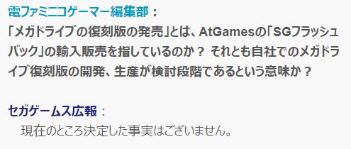 問到「發售世嘉五代復刻版」是指進口 AtGames 的「 SG Freshback HD 」還是考慮由 Sega 自行開發生產時,所得到的回應是「現階段不是已決定的事實」。