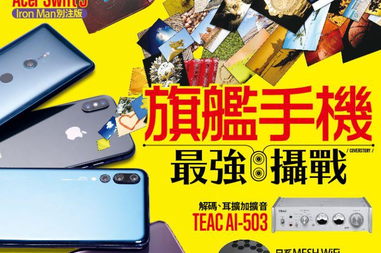 【#1288 PCM】旗艦手機最強攝戰
