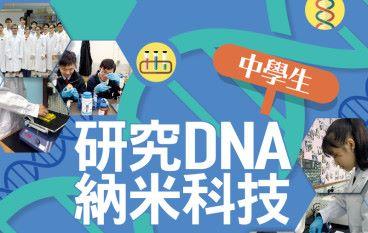 【#1288 eKids】中學生研究 DNA 納米科技