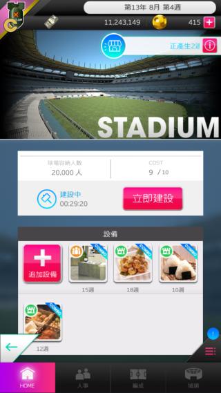 記得不要在國際賽期間,於球場增添設備。