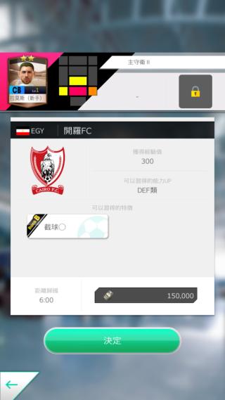 去開羅 FC 轉會特訓,後衛可習慣到剷球技。