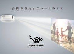 日本天花燈可以聽歌播放 120 吋投影片