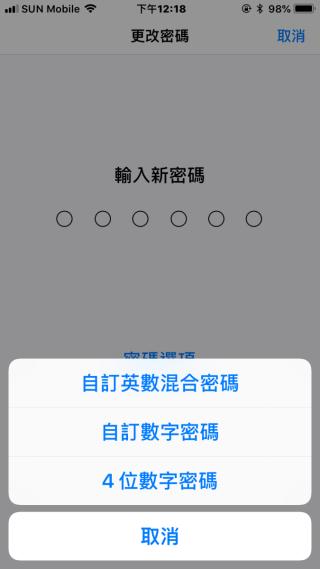 選擇「密碼選項」就能自訂更長的密碼。
