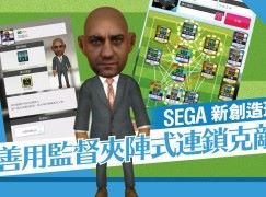 《SEGA 新創造球會》善用監督夾陣式連鎖克敵!