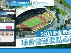 《SEGA 新創造球會》球會營運要點心得
