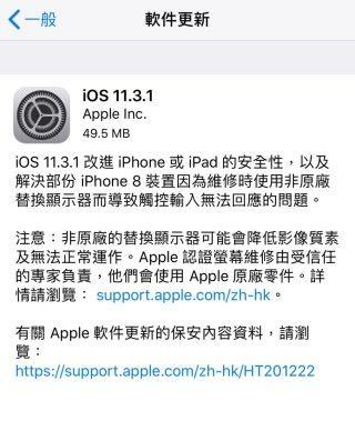 雖然大家對今次 iOS 11.3.1 更新的目光,主要集中在非原廠屏幕身上,但係第一句才是主菜啊!