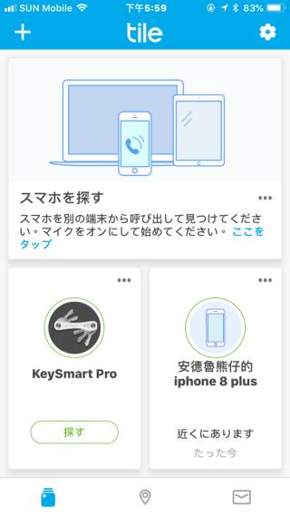 透過 Tile 追蹤程式,就能快速知道手機及鎖匙的位置。