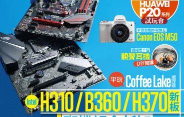 【#1287 PCM】首輪 Intel H370/H310/B360 主機板檢閱