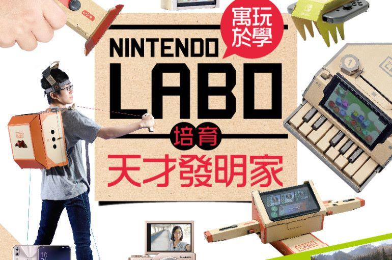 【#1289 PCM】寓玩於學 NINTENDO LABO 培育天才發明家
