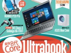 【#1286 PCM】最強 8 代 Core Ultrabook 七雄爭霸