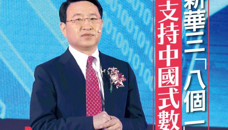 【#1287 Biz.IT】新華三「八個一」 支持中國式數碼轉型