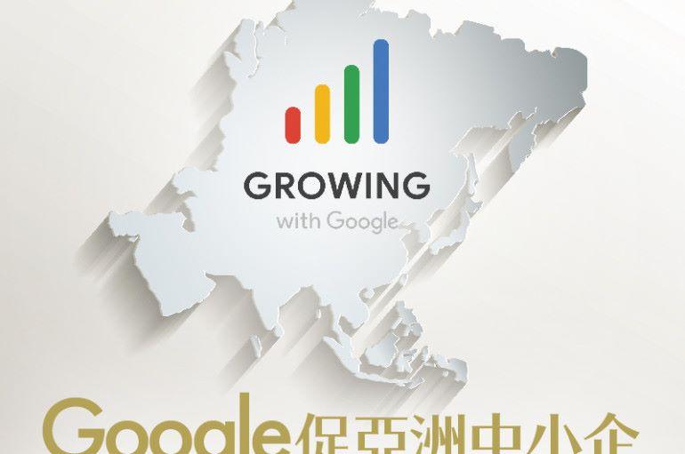【#1289 Biz.IT】Google 促亞洲中小企 投入互聯網拓商機
