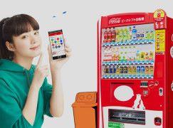 行多啲 請你飲可樂 日本 Coke On Walk