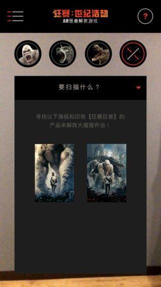 來到戲院,記得用 app 掃描一下電影海報,會有驚喜!