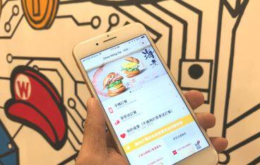 全新麥當勞 App 手機點餐至輕鬆