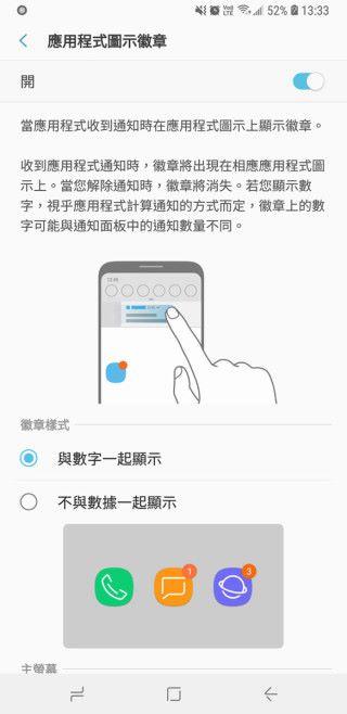 應用程式圖示徽章以數字小 Icon 顯示該程式未讀通知的數量。