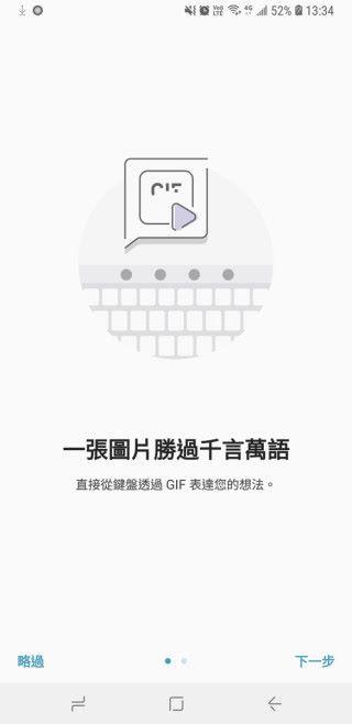其中一個新增的功能是可直接在鍵盤上使用 GIF。