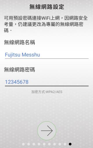 設定全屋Mesh Wi-Fi 的統一SSID及密碼。