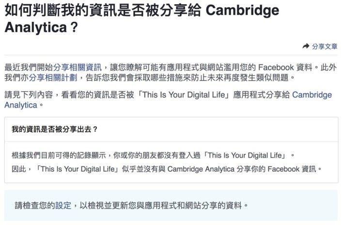 Facebook 開設了網頁讓用戶查看自己或朋友有沒有登入過 Aleksandr Kogan 博士用來搜集個人資料的 App 《 This is Your Digital Life 》
