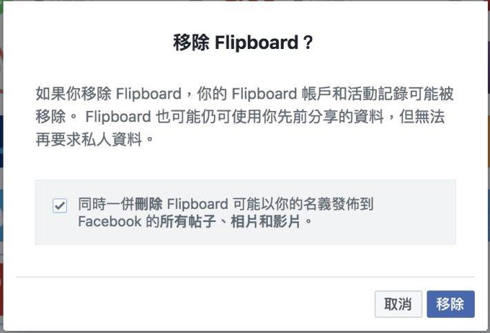 不單可以批量刪除 Facebook 應用程式,還可以連應用程式以用戶名義貼出的帖子都一拼刪除,以免繼續為害眾生。