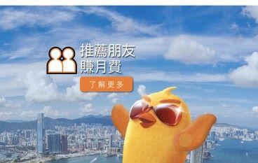 自由鳥 Mobile :率先推 7 字頭號碼 包場睇《復仇者聯盟 3 》