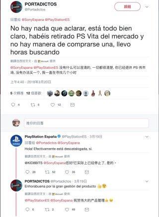 Sony 西班牙回應查詢指 PlayStation Vita 已在西班牙停止發售