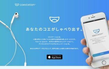 東芝免費手機程式 將自己把聲數據化