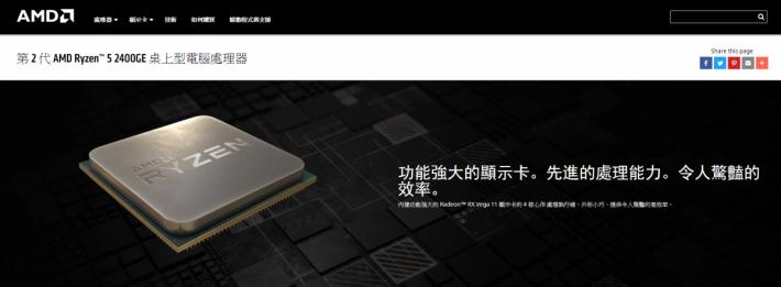 AMD 推出強大顯示效能、低功耗的 Ryzen 5 2400GE 和 Ryzen 3 2200GE。