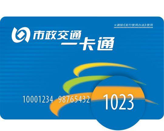 apple-pay-transit-beijing-cards