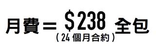 csl 網上報價月費