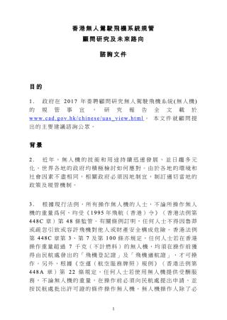 民航處釋出航拍機規管的諮詢文件。