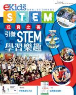 【#1289 eKids】玩具比賽引發 STEM 學習樂趣