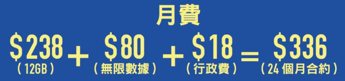 HKBN 月費計算。