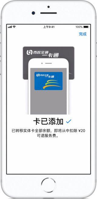 ios11-3-iphone8-wallet-add-transit-card-beijing