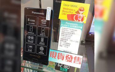 Panasonic 入門新機暗地開售