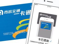 iOS 11.3 国内限定新功能 支援北京上海交通卡