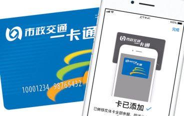 iOS 11.3 國內限定新功能 支援北京上海交通卡