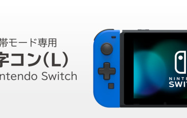 攜帶 Mode 限定 HORI Switch 十字手掣 Joy-Con