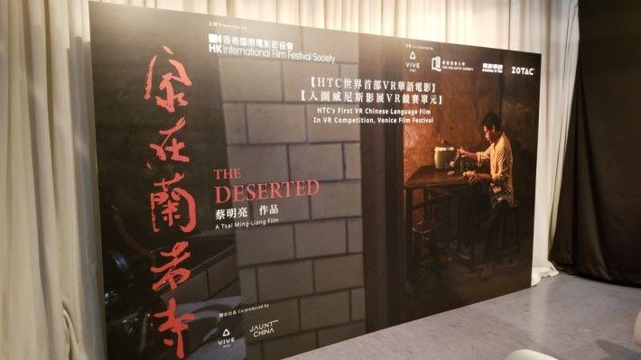 打著「世界首部VR 華語電影」旗號的《家在蘭若寺》,在今年HKIFF中可初嘗得到。
