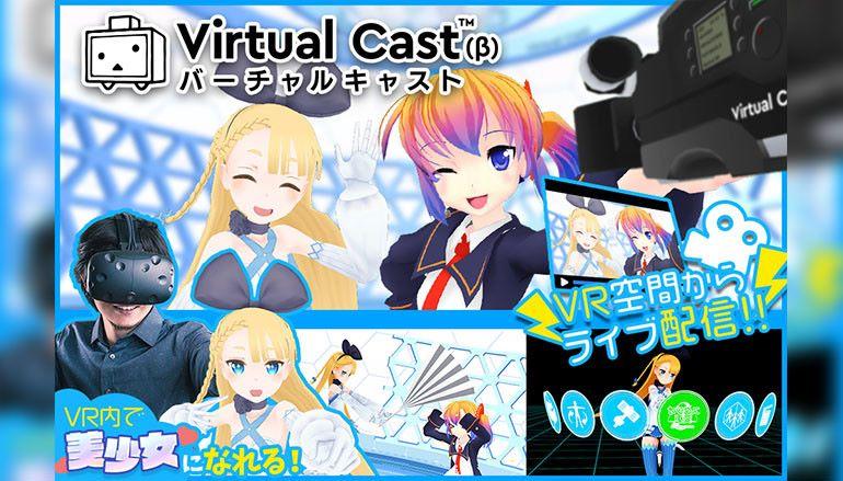 多人同演+即時互動 Virtual Cast 化身 VR 虛擬角色做直播