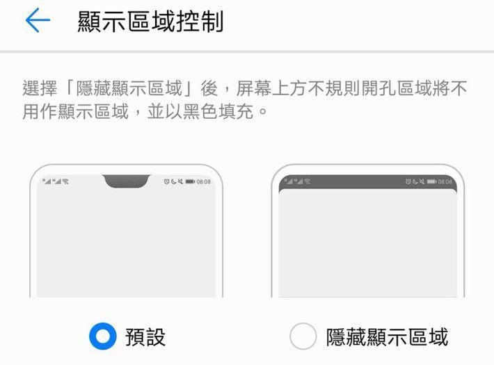 快將推出的 Huawei P20 / P20 Pro,以區域顯示控制去「隱藏」瀏海屏,連部份用戶認為瀏海屏不美觀的問題也可以解決。