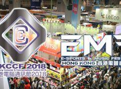 會展電腦節電競節 8 月同場舉行 首度舉行「食雞」世界賽