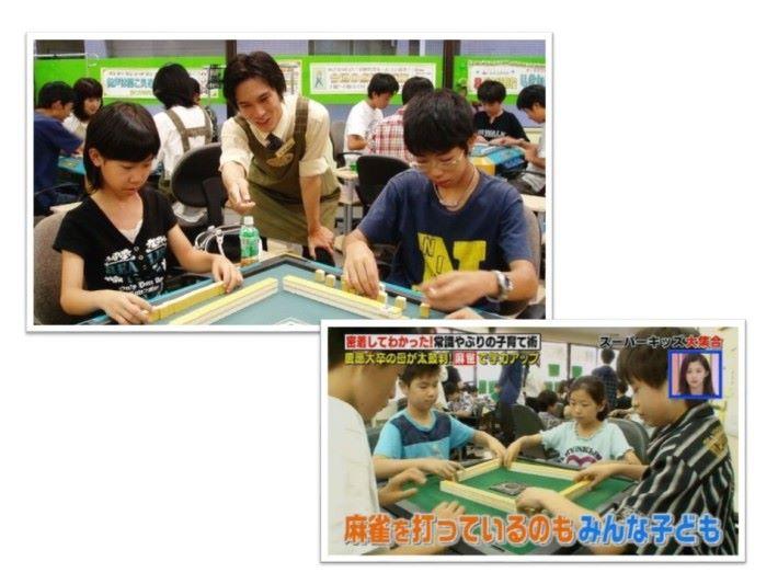 日本學生於學習麻雀期間,既可學習禮儀,也可在逆境中鍛鍊意志。