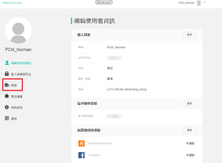 至任天堂帳號管理( https://accounts.nintendo.com/ )登入後,點選家庭 / Famliy Group。