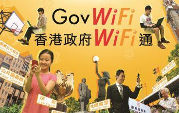 公共 Wi-Fi 為何問題多多?