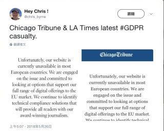 洛杉磯時報和芝加哥論壇都在 GDPR 實施後無法在歐洲登入