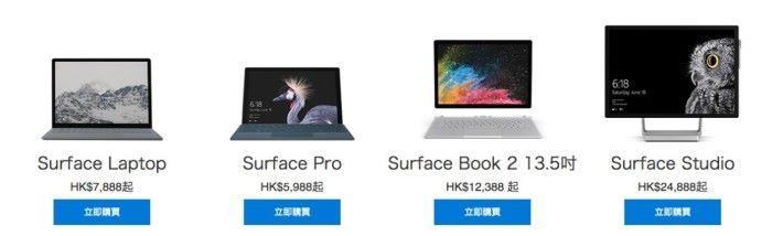 現時最廉價的 Surface 平板是 Surface Pro ,售港幣 $5,988 。