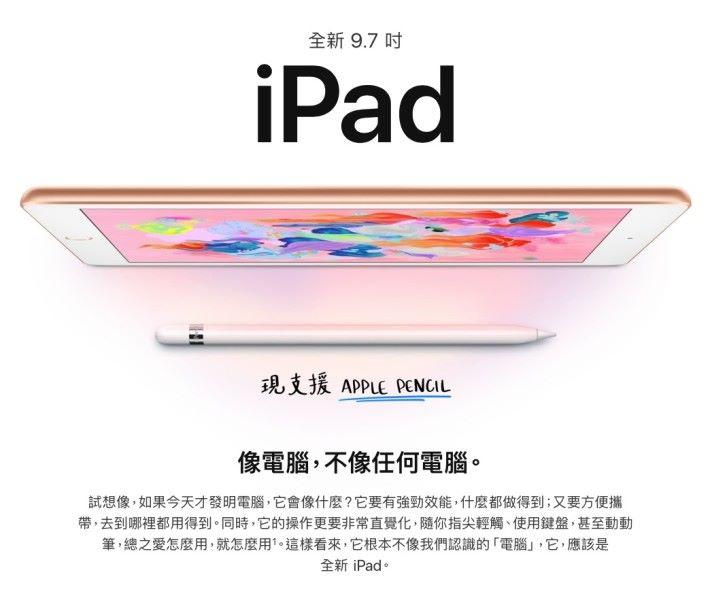 今年 3 月 Apple 就推出了只售 $2,588 起的廉價 9.7 吋 iPad ,進攻教育市場。